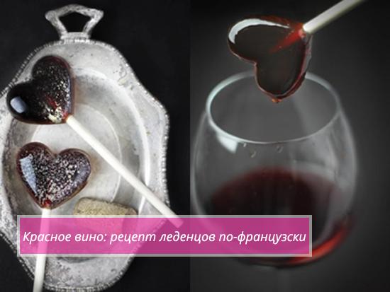 Красное вино: рецепт леденцов по-французски