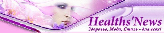 Healths\'news - Модный журнал для женщин и мужчин. Здоровая мода для всех