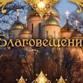 Благовещение Пресвятой Богородицы: все, что нужно знать про приметы, обряды и заговоры к празднику