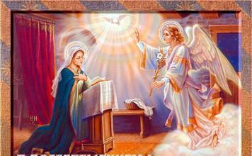 Молитвы на Благовещение Пресвятой Богородицы