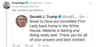 Упс! Дональд Трамп забыл, как зовут его жену