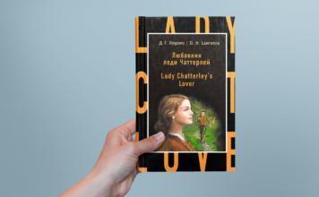 Вредная классика: что почитать вместо токсичных романов