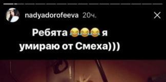 """В Сети появились снимки """"беременной"""" Нади Дорофеевой (ФОТО)"""