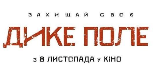 Дикое Поле: первые подробности фильма по роману Сергея Жадана