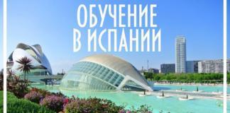 Великолепная Испания — обучение и языковые курсы в стране.