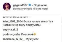 Хмурый муж: Полину Гагарину просят побрить супруга