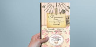 7 художественных книг о еде