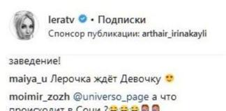 Лера Кудрявцева рассекретила пол будущего ребенка