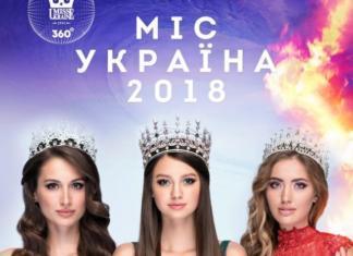 """Финал Национального конкурса красоты """"Мисс Украина-2018"""": что надо знать о мероприятии"""
