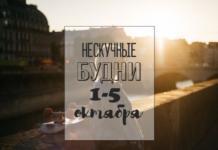 Нескучные будни: чем заняться на неделе 1-5 октября в Киеве