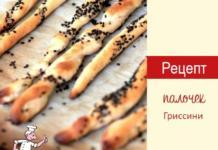 Рецепт палочек гриссини