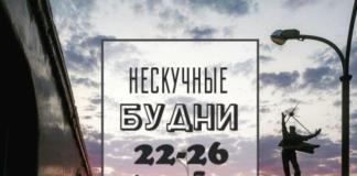 Нескучные будни: чем заняться на неделе 22-26 октября в Киеве