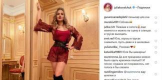 Юля Ковальчук надела безвкусную пижаму с ботфортами
