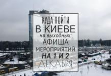 Куда пойти в Киеве на выходных: афиша мероприятий на 1-2 декабря