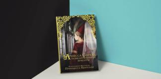 Как живут короли: 7 книг о монарших семьях