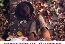 Гороскоп на 6 ноября: залюбовавшись миражом, не прозевай оазис