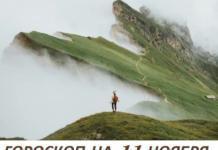Гороскоп на 11 ноября: самый сложный шаг — это шаг, отделяющий нас от привычного