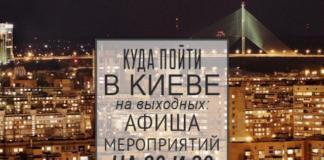 Куда пойти в Киеве на выходных: афиша мероприятий на 29-30 декабря