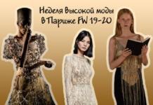 Неделя высокой моды в Париже FW 19-20: за кем следить?