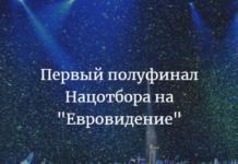 """Отбор на """"Евровидение-2019 Украина"""": видео выступлений участников и результаты ПЕРВОГО полуфинала (ОБНОВЛЯЕТСЯ)"""