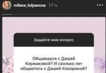 «В сердце только сын»: 10 честных ответов Миланы Кержаковой