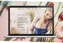 Как открыть свой бизнес: флорист