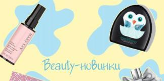 Beauty-новости: косметические новинки марта