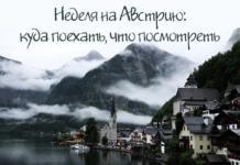 Неделя на Австрию: куда поехать, что посмотреть