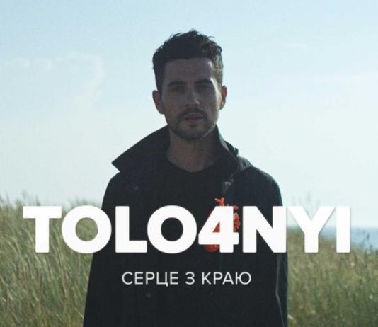 """Ссора влюбленных, истерика и возможное убийство: TOLO4NYI презентует новый клип """"Серце з краю"""""""