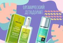 Дезодоранты, которые на подведут: эффективная защита на лето
