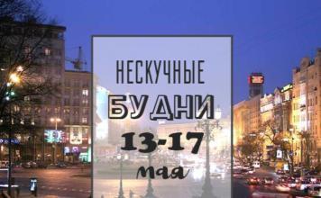 Нескучные будни: куда пойти в Киеве на неделе с 13 по 17 мая