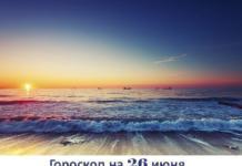 Гороскоп на 26 июня 2019: умение прощать — качество сильных людей