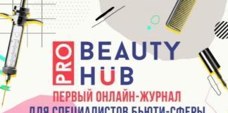 Запущен первый онлайн-журнал для специалистов бьюти-сферы PRO BHUB