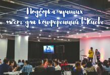 Подборка лучших мест для конференций в Киеве