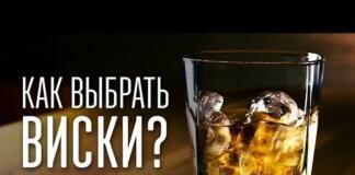 Как выбрать виски в подарок?