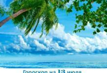 Гороскоп на 13 июля 2013: величайшая победа — победа над самим собой