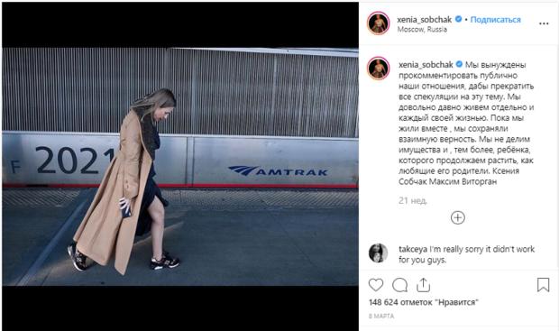 СМИ: Ксения Собчак выходит замуж