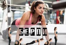 Берпи: как выполнить самое эффективное упражнение для похудения