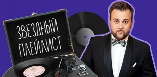 Что слушают творческие люди: плейлист телеведущего Алексея Душки