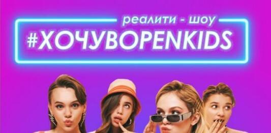 """""""Хочу в Open Kids"""": Иван Дорн стал звездным экспертом в реалити-шоу"""