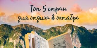 А завтра в 7:22 я буду в Борисполе: ТОП стран для отдыха в октябре