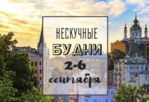 Нескучные будни: куда пойти в Киеве на неделе со 2 по 6 сентября