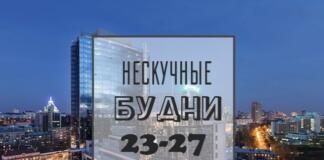 Нескучные будни: куда пойти в Киеве на неделе с 23 по 27 сентября