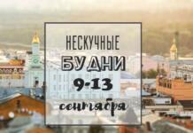 Нескучные будни: куда пойти в Киеве на неделе со 9 по 13 сентября