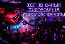 ТОП-10 самых тусовочных городов Европы