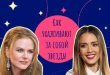 Как за собой ухаживают звезды: Дженнифер Энистон, Николь Кидман, Оливия Уайлд и Джессика Альба