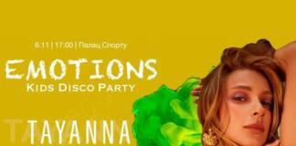 """TAYANNA и другие звезды споют на самой масштабной в Украине детской дискотеке """"EMOTIONS Kids Disco Party""""! (ФОТО)"""