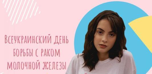 Всеукраинский день борьбы с раком молочной железы: все, что вы должны знать о заболевании