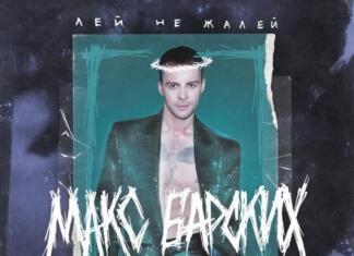 """""""Лей, не жалей"""": Макс Барских представил атмосферное mood-видео на новую песню (ПРЕМЬЕРА)"""