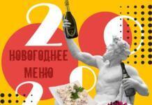 Новогоднее меню 2020: рецепты с ФОТО